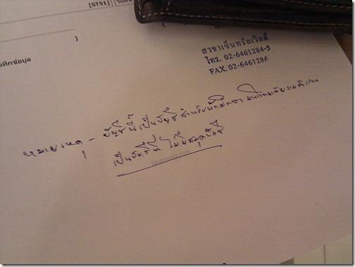 บัญชีนี้ไม่มีสมุด!